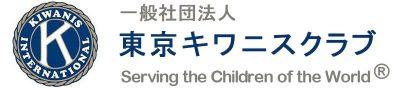 社団法人 東京キワニスクラブ – 国際キワニス日本地区